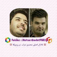 🎶 کانال رسمی محسن دولت 🎶